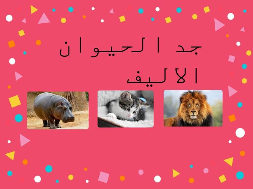 جد الحيوان الاليف by fidaa.2500