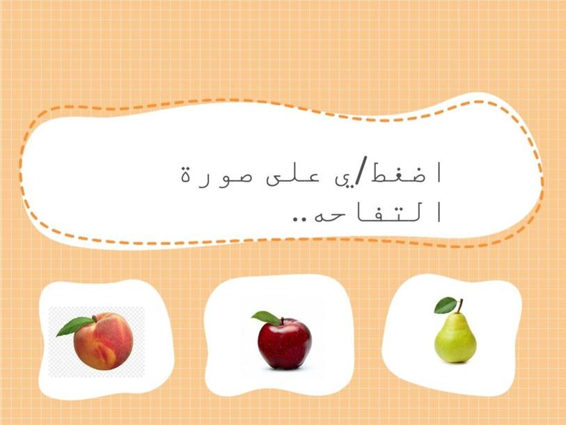 فواكه الصيف والشتاء by وسام زعبي