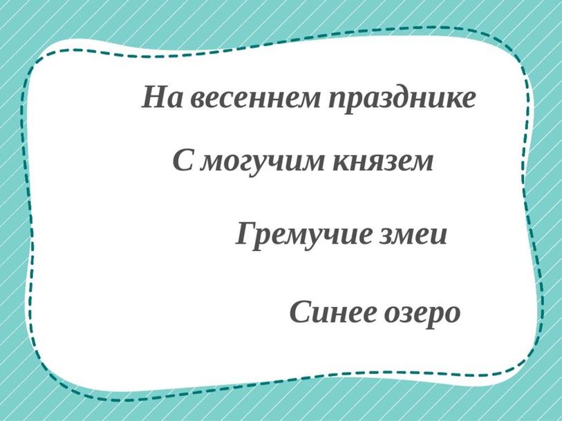 ОКОНЧАНИЯ  ПРИЛАГАТЕЛЬНЫХ by Наталья Гафарова