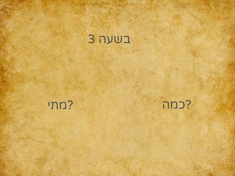 מילות שאלה כמה/מתי by Tali Lemberg