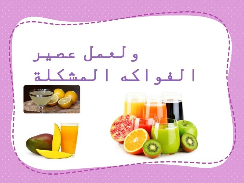 هيا نصنع عصير by blqis ssad