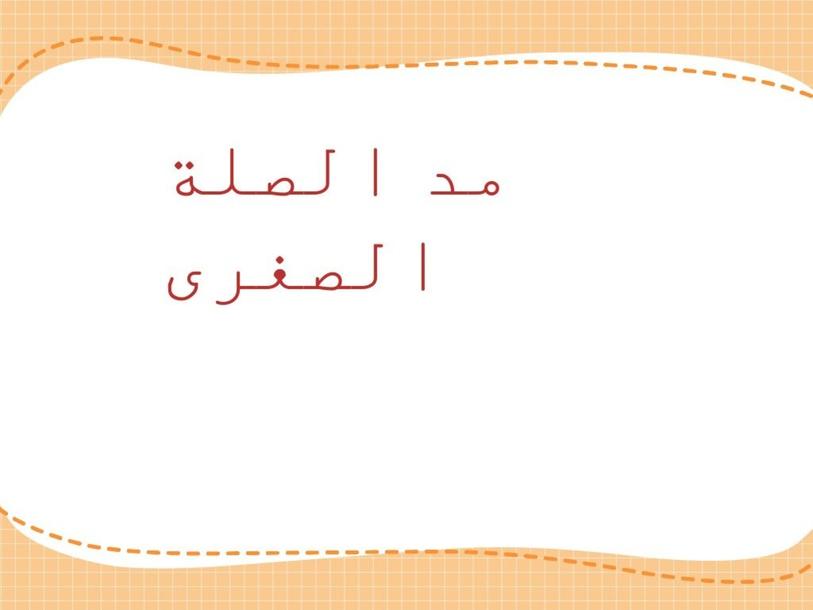 مد الصلة الصغرى by maram alsaqar