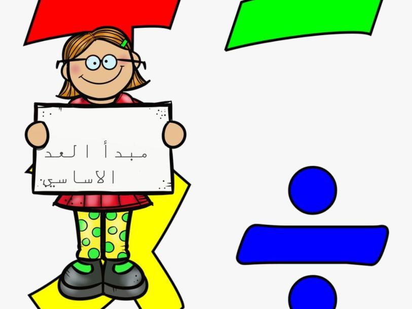 مبدا العد الاساسي by khulood alhashim