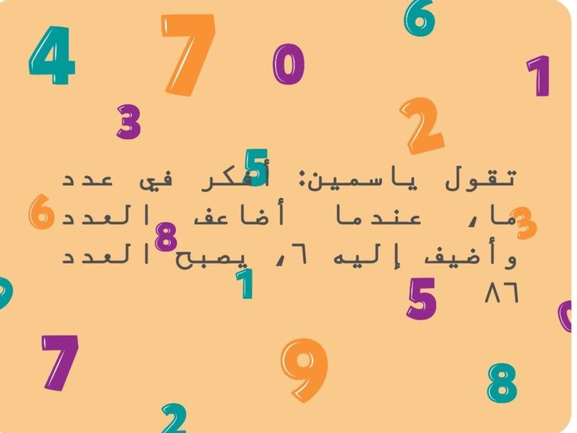 استخدام الاستراتجيات الذهنية by Hala alriyami