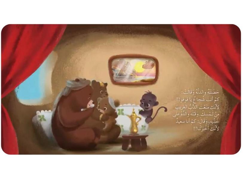 فوفو لا يخاف by nahida khaleel