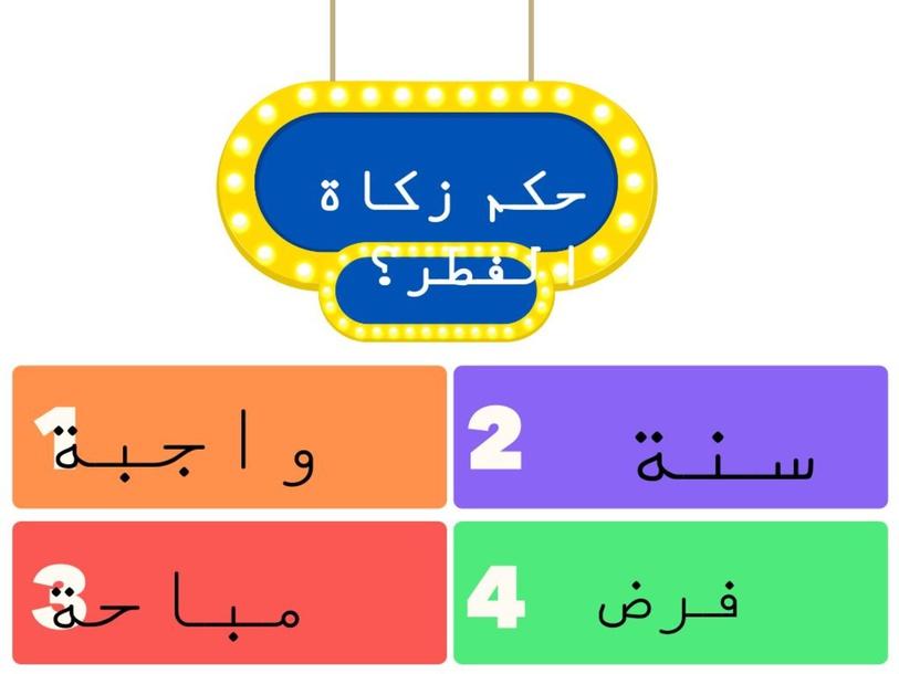 حكم زكاة الفطر by noura almahmoud