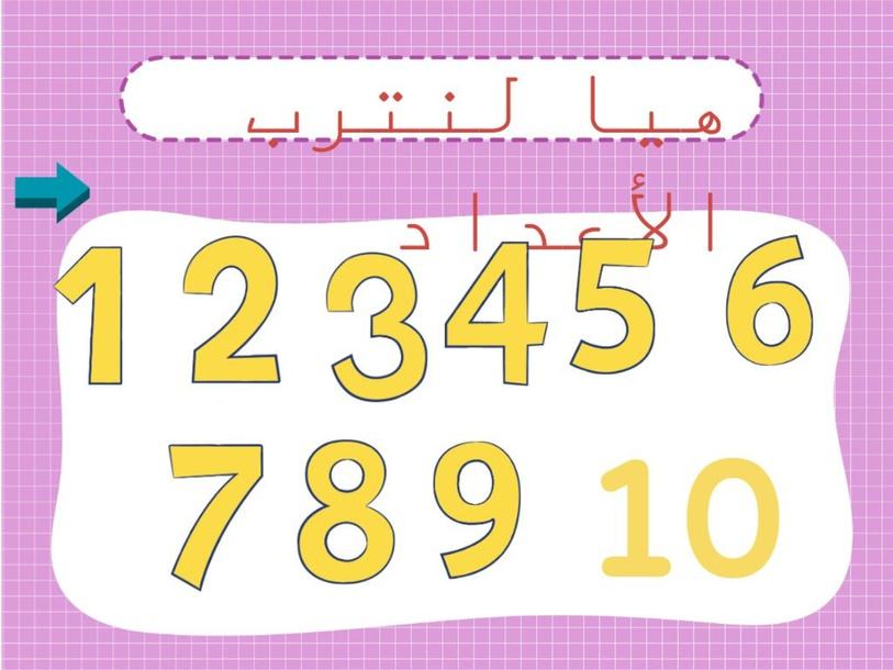 لعبة ترتيب الأرقام by Lolwa Alnaimi