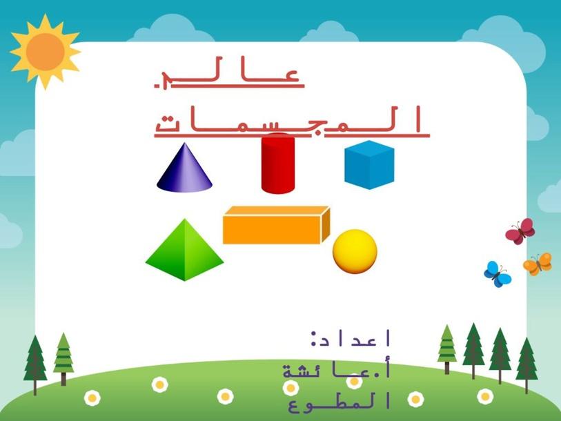 عالم المجسمات  by Aysha AlMutawa