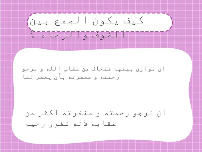 مراجعه دراسات اسلاميه by Shahad Hussain Al Moghamsi