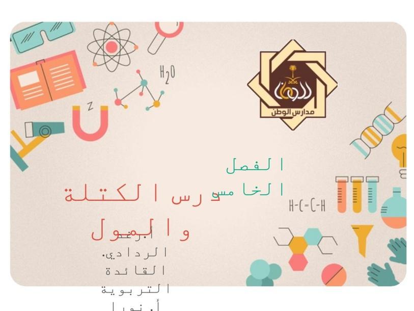 درس الكتلة والمول by Raghad Alrdaddi