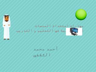 أحمد محمد الثقفي by أحمد الثقفي