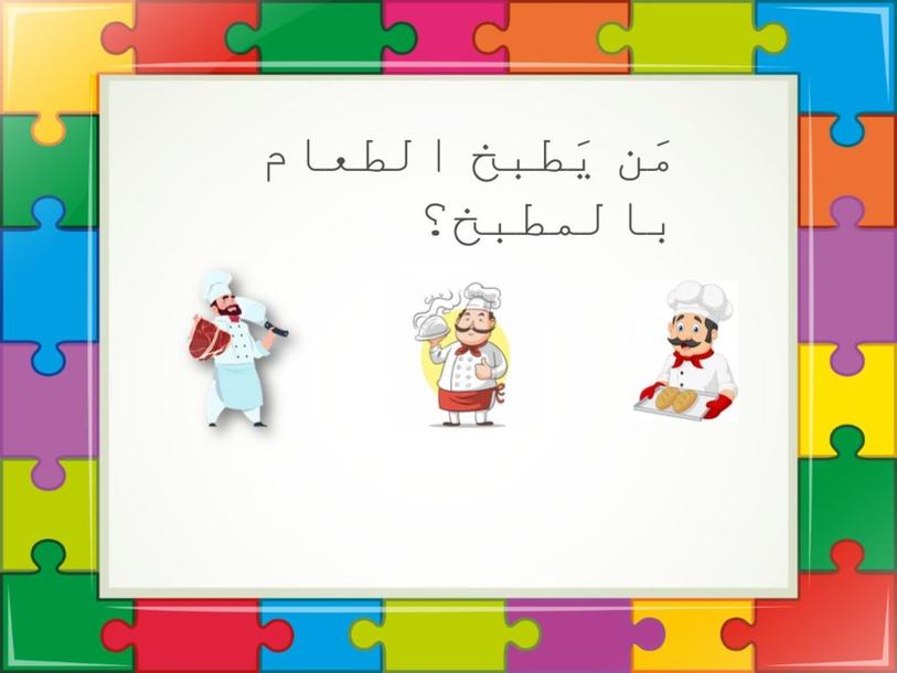 لعبة أصحاب المهن by מונא עבד אלראזק קודסי