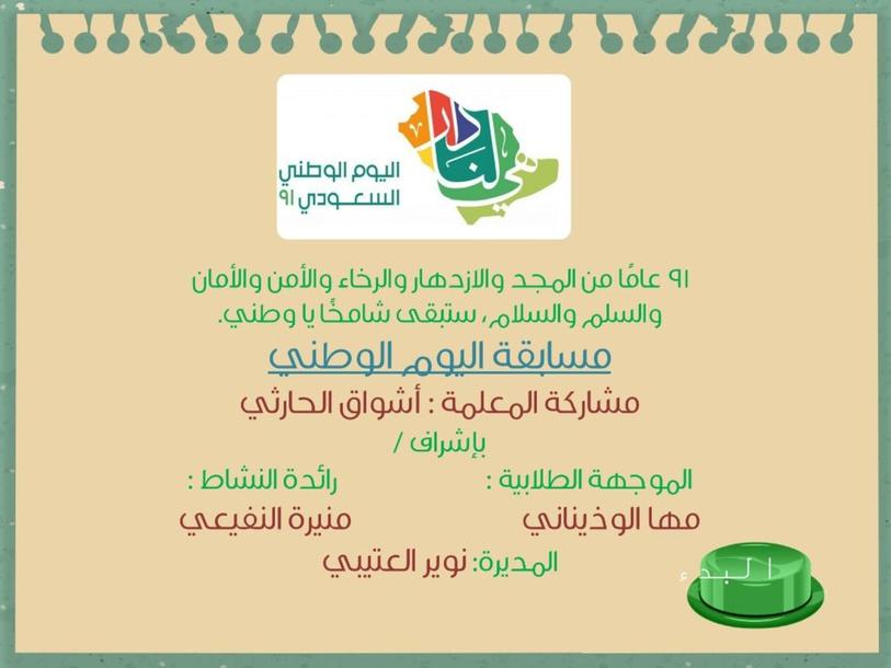 اليوم الوطني السعودي by Marwa Basier