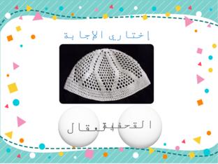 الملابس الشعبية للرجال by sara alisa