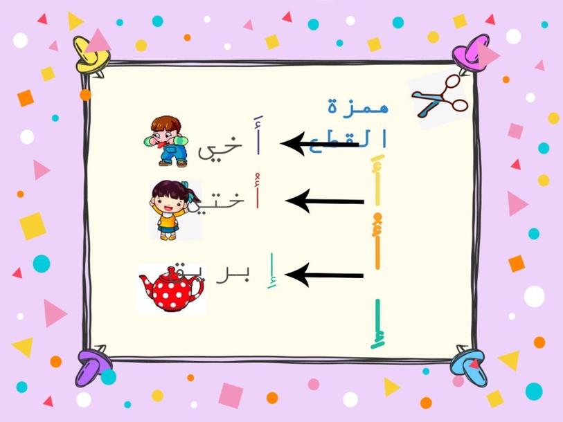 همزة القطع والوصل by هنووووودة HH