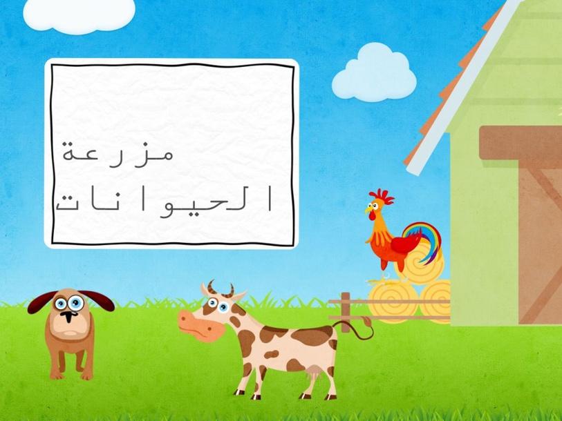 مزرعة الحيوانات الرائعة by Shima