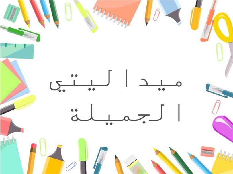 ميداليتي الجميلة  by majda alhashmi