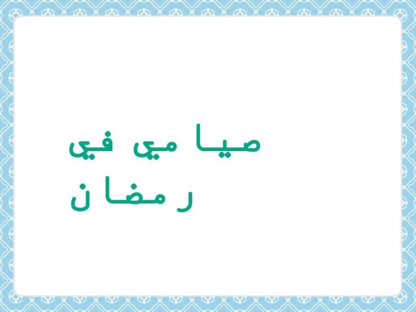 سلسلة شهر رمضان by fedaa alshoufi