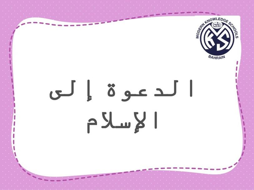 الدعوة إلى الإسلام by Zainab Mohamed