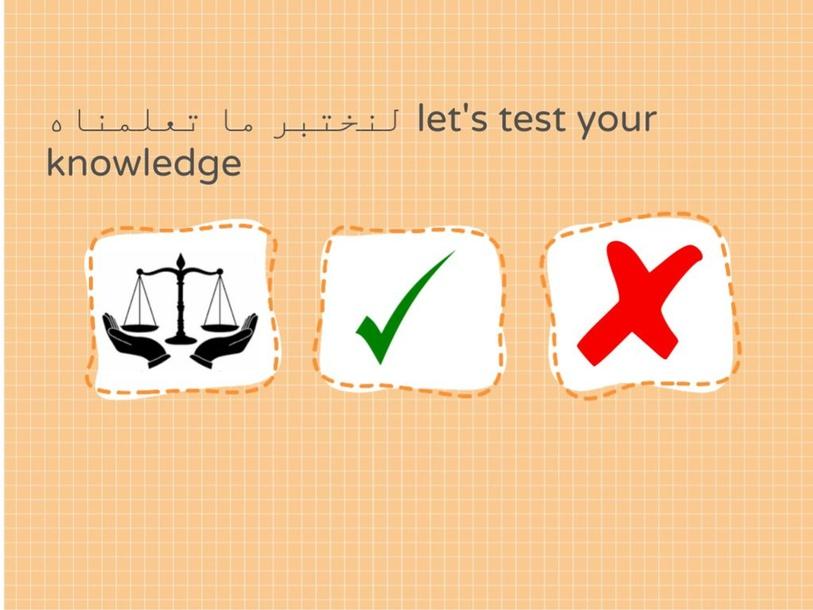اختبر معلوماتك  by Layla Al Qadi
