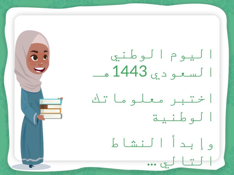 اليوم الوطني السعودي 91 by معلمة العلوم عائشة القحطاني