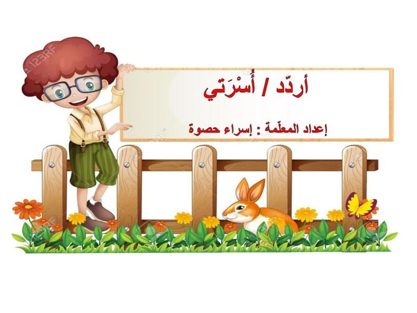 أسرتي / أردّد by e-hasweh