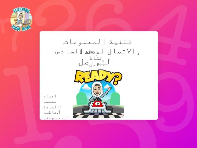 وحدة التواصل-نشاط ختامي by fatima Ali