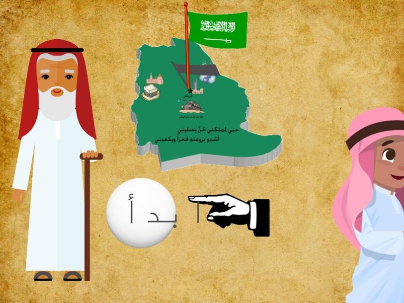 الوطنية والمواطنة  by Dalal Alarfaj