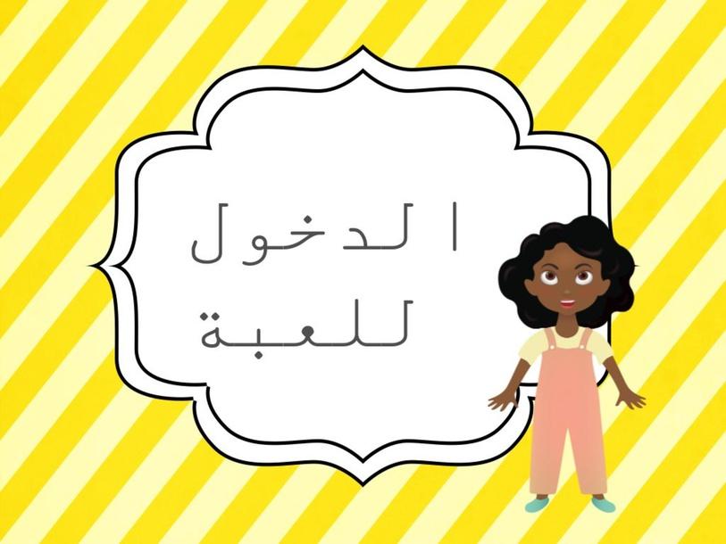 الصف التاسع  by rana qawasmi