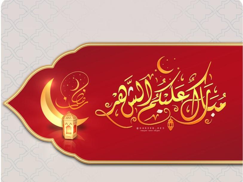 أحاديث نبوية رمضانية by noor alfajer