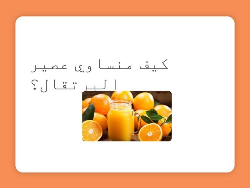 لعبة عصير البرتقال by Raneen Azzam