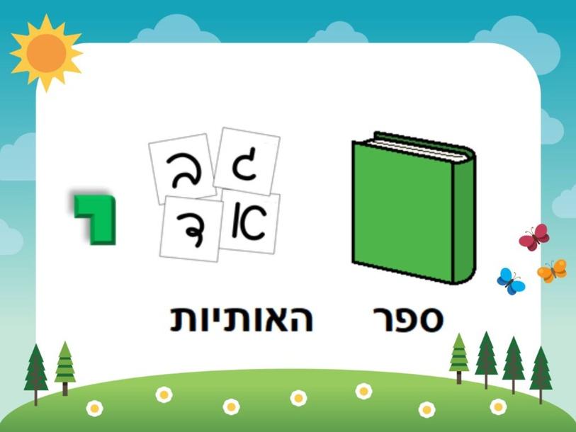 האות י  by פאני יצחק