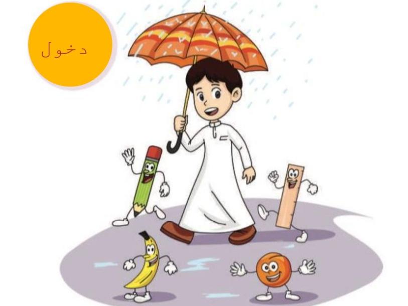 مظلة محمد  by ليلى العبداللطيف