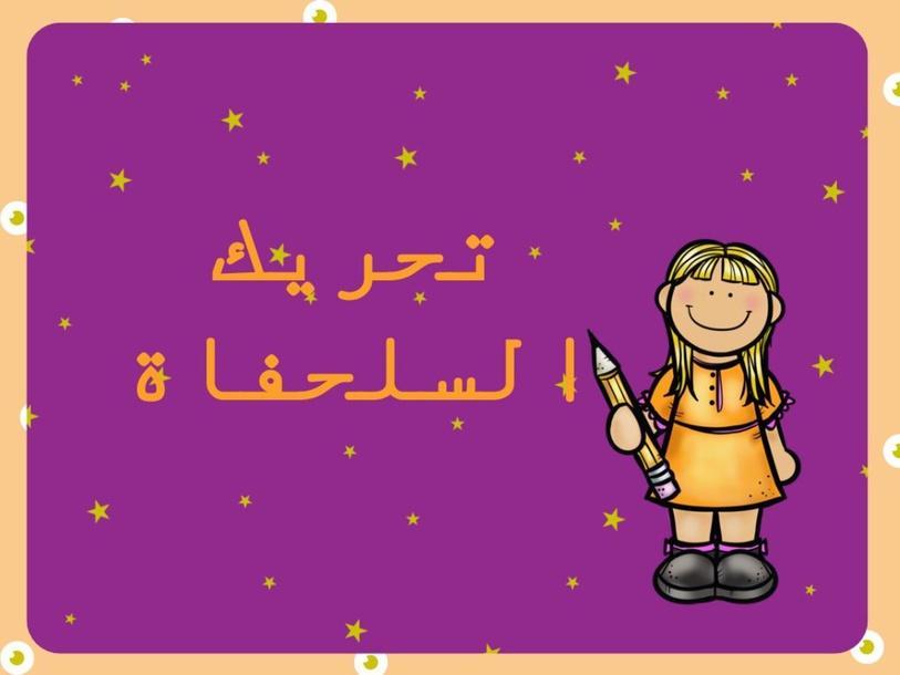 التهيئة الصف الثاني by Hanen Ben Abdelkader