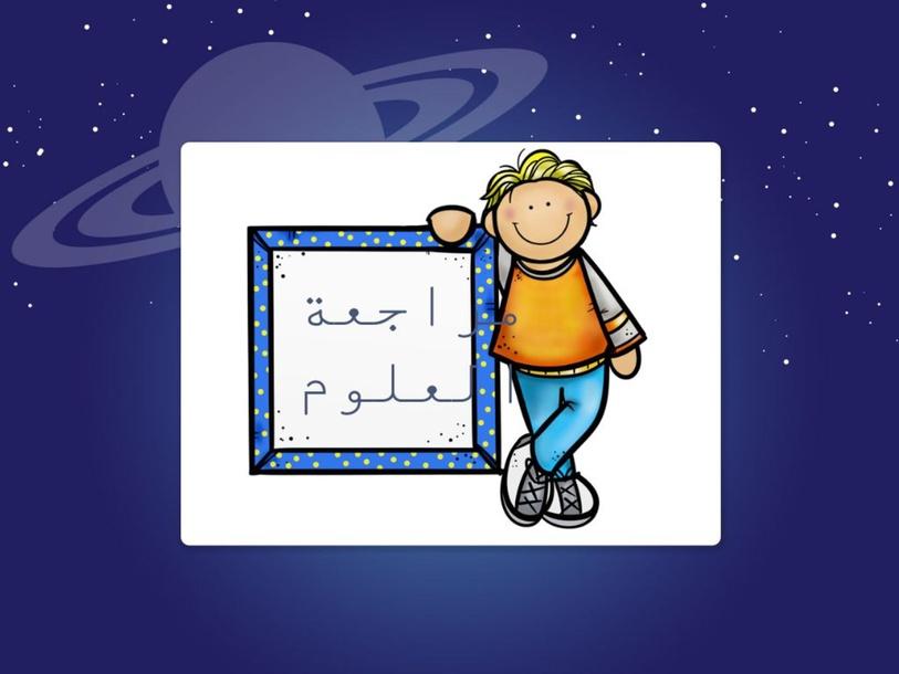 مراجعة العلوم  by Fad Alh
