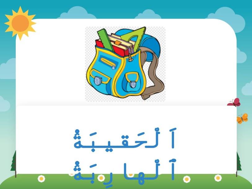 نص الحقيبة الهاربة by פאטמה אגבאריה
