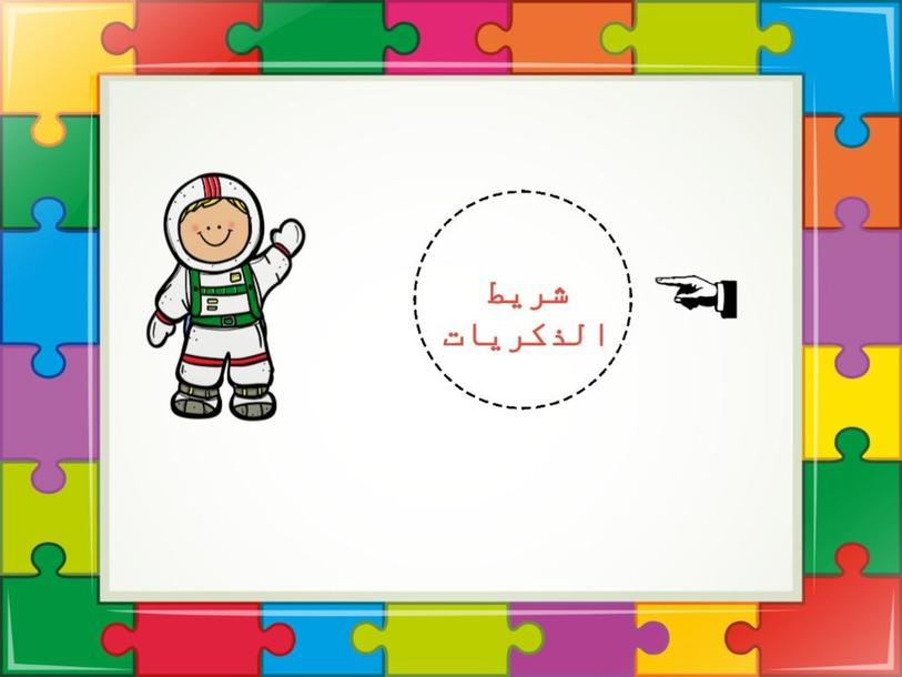 حركة الإلكترونات  by jawaher AL-Habsi