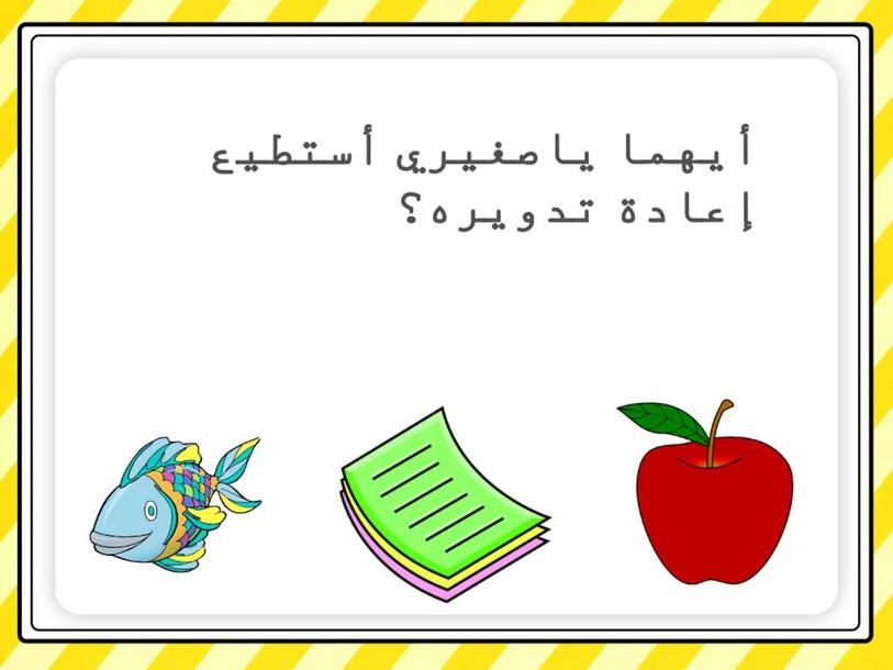 نشاط إعادة التدوير (Copy) by Zainab Hussain