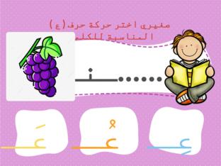 لعبة تفاعلية لحرف ع by مهدي احمد