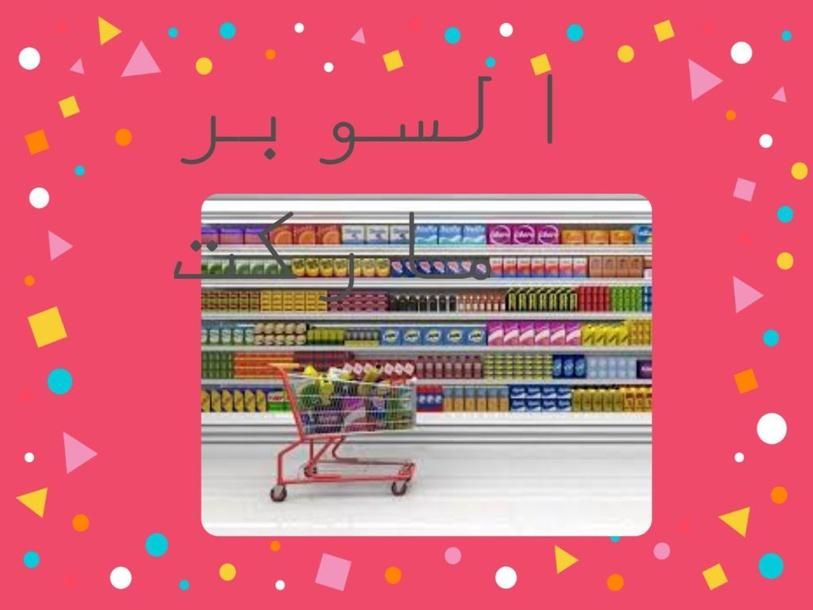قسم الحلويات (السوبر ماركت by Rawan Abu Diab