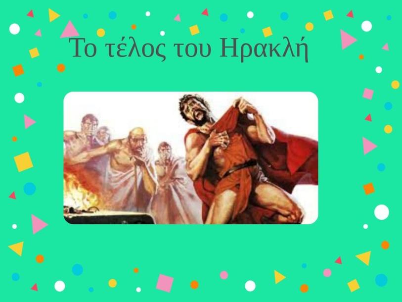 Το τέλος του Ηρακλή by nia souf