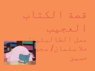 قصة الكتاب العجيب  by hala Salman