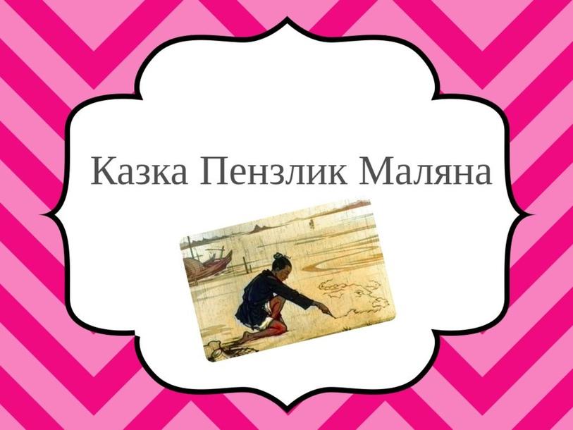 Казка Пензлик  Маляна by Валентина Кодола