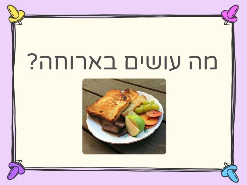 ככה אנחנו אוכלים -ארוחה by DANA KAROL