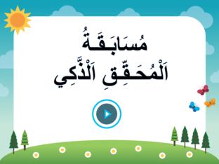 مسابقة المحقق الذكي  by المعلمة دره جمال