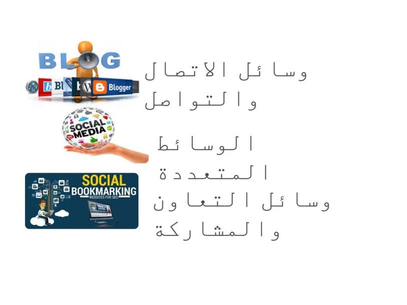 فئات وسائل التواصل الاجتماعي by اسماء سعيد الهاديه