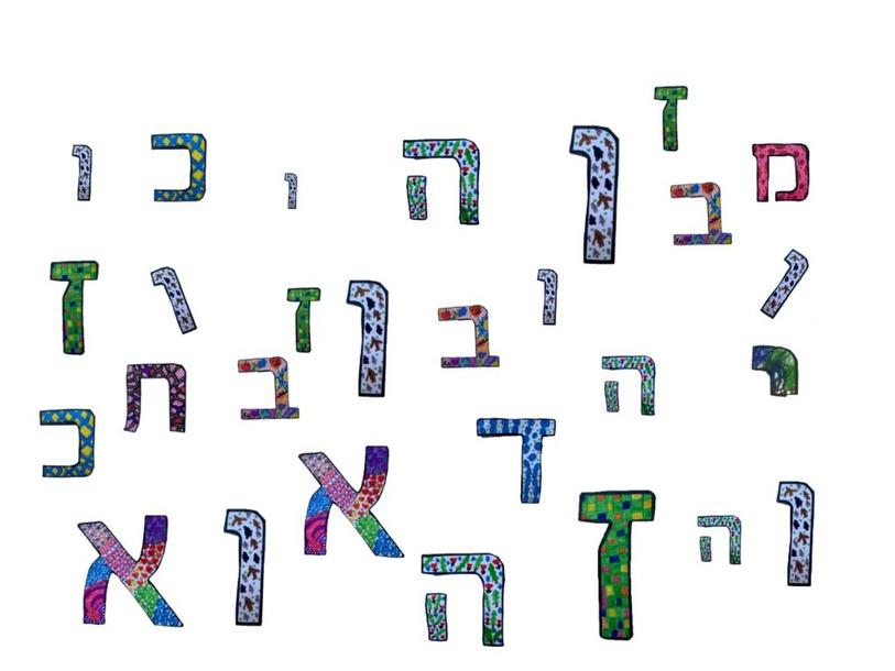מצאו את האות ו by Efrat Levy
