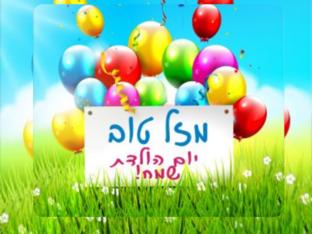 פאזל יום הולדת לאמא by דולב יצחק