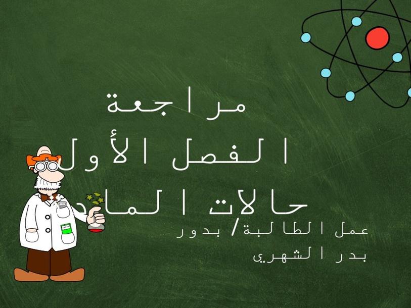 مراجعة الفصل الأول الدرس 1  كيمياء3  by Za ZA