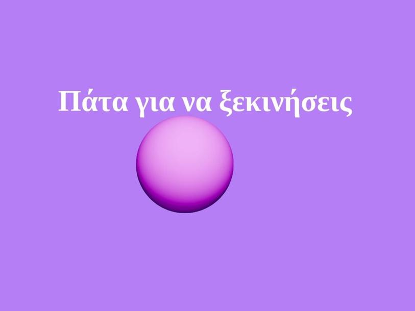 ΠΟΙΗΜΑ: ΒΡΕΣ ΤΙΣ ΛΕΞΕΙΣ by Rania Iatropoulou
